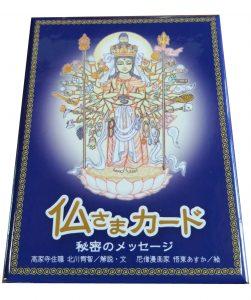 仏様カード